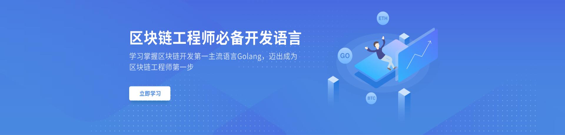 go语言编程,区块链技术开发入门教程